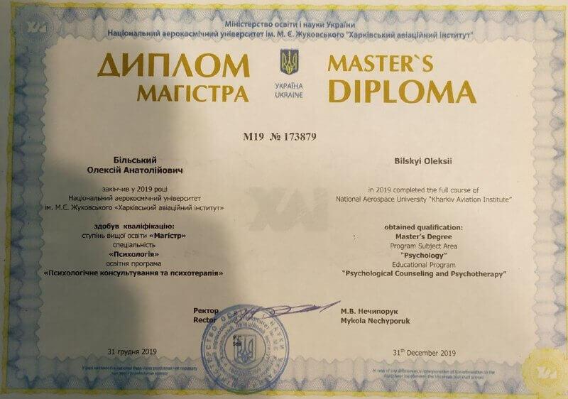 диплом магистра психолог