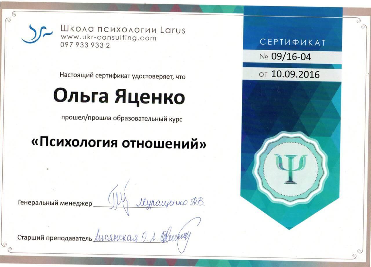сертификат психология отношений