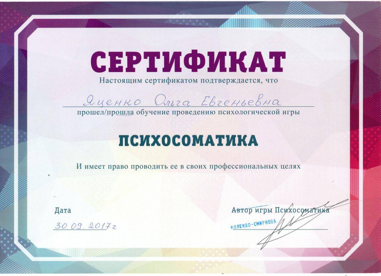 сертификат психоматика