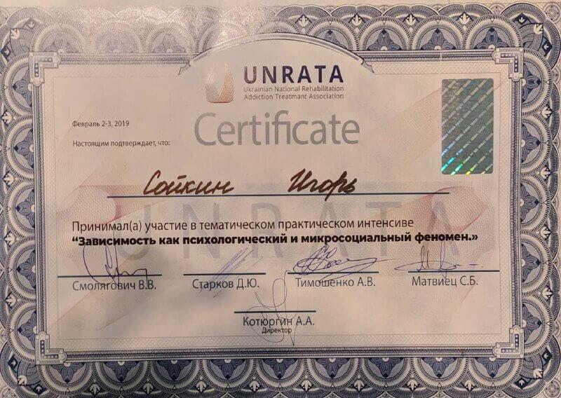 сертификат зависимость