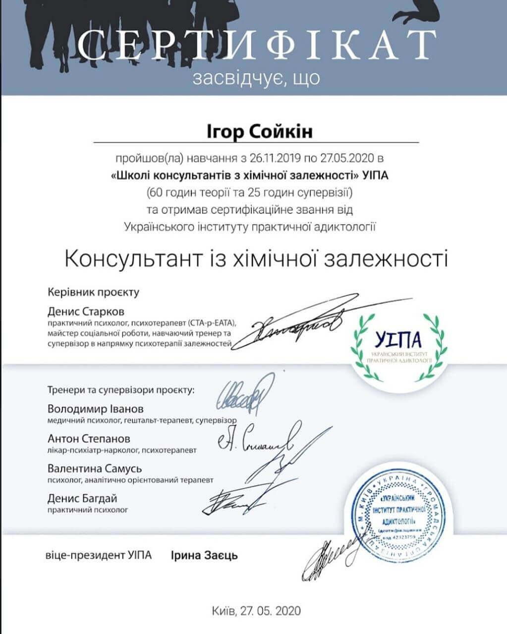 консультан по химической зависимости сертификат