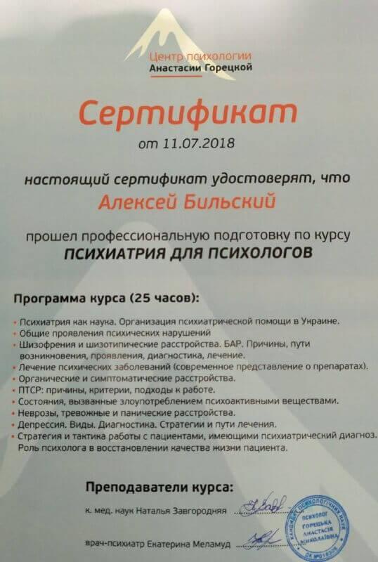 психиатрия для психологов сертификат