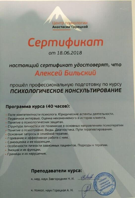 психологическое консультирование сертификат